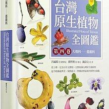 *小貝比的家*台灣原生植物全圖鑑第四卷:大戟科──薔薇科
