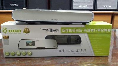 DOD後視鏡行車記錄器RX7W型