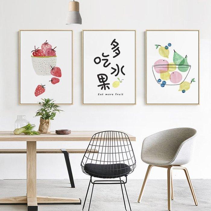 北歐現代小清新廚房水果字母仙人掌裝飾畫畫芯高清微噴打印畫心(不含框)