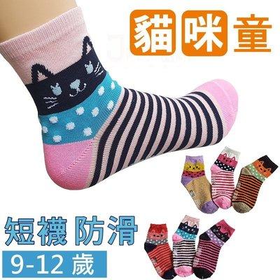O-33-24 貓咪橫條-防滑短襪【大J襪庫】6雙150元-止滑襪防滑襪地板襪混棉襪-兒童男童女童-9-12歲學生襪短襪