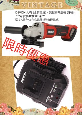 DEVON 大有 (全新現貨) - 無碳刷磨機2903(淨機) ****** 送 3A黑色快充充電器 (沒有鋰電池)限時優惠,賣完即止