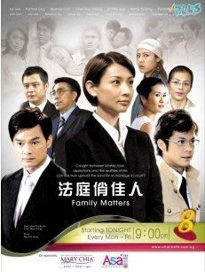 【法庭俏佳人】李錦梅 曹國輝  20集2碟DVD