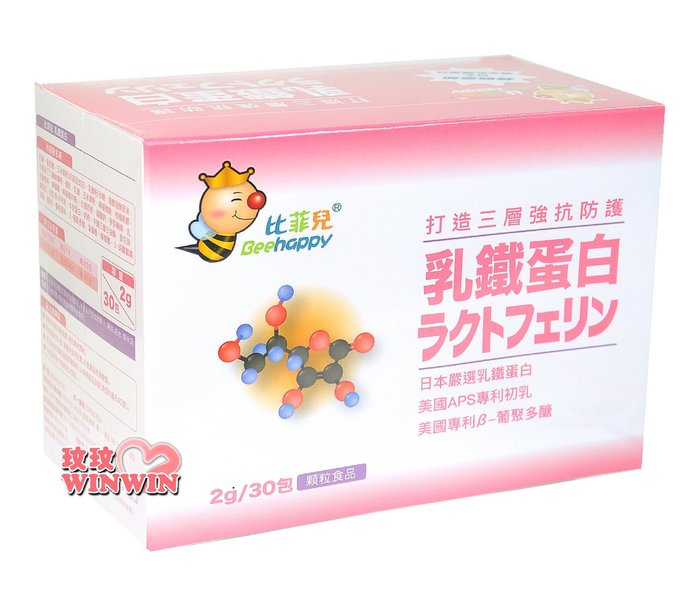Beehappy 比菲兒乳鐵蛋白2g/30包(免運費),特別添加日本森永乳鐵蛋白,打造三層強抗防護,門市經營,購物有保障
