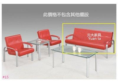 【元大家具行】 全新鋼製三人沙發05 加購 茶几 電視櫃 餐桌椅 沙發床 床墊 單人座 布沙發 皮製沙發 兒童沙發