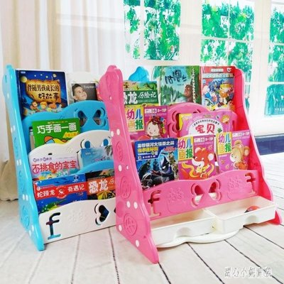 雜誌架 兒童書架寶寶簡易卡通圖書籍書柜幼兒園繪本架小孩 nm10466