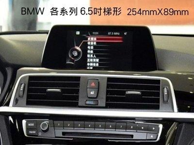 *Phone寶* BMW 1 2 3 4 系列 120 318 汽車螢幕鋼化玻璃貼 6.5吋 保護貼 2.5D導角