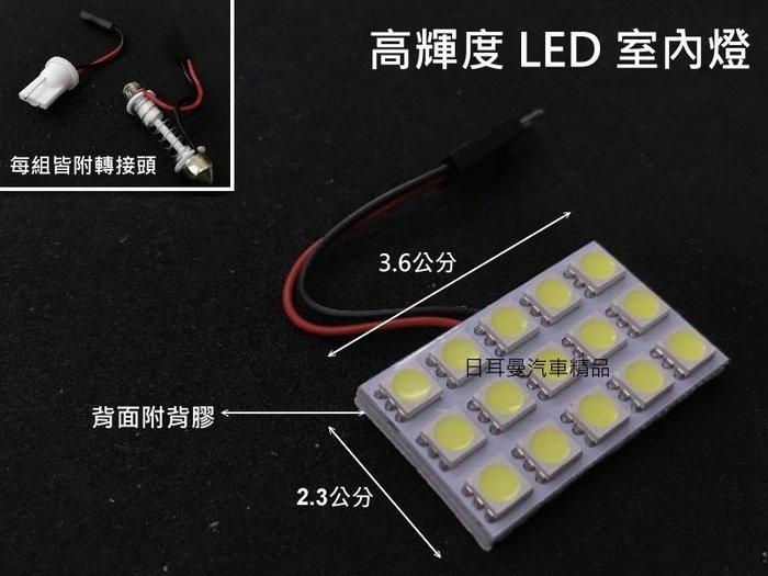 【日耳曼汽車精品】15晶 LED 室內燈 SENTRA JUKE LIVINA TIIDA X-TRAIL KICKS