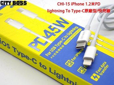 【現貨供應】18W USB Type C PD / QC 電源快速充電線 完美破解Type-C 轉 Lightning