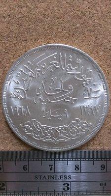 N90--中東大型銀幣.1968 埃及 1 Pound 紀念銀幣