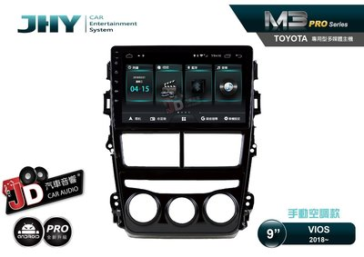 【JD汽車音響】JHY M3 PRO版 TOYOTA VIOS 2018~ 手動空調 9吋安卓主機 獨家雙聲控/小葳助手