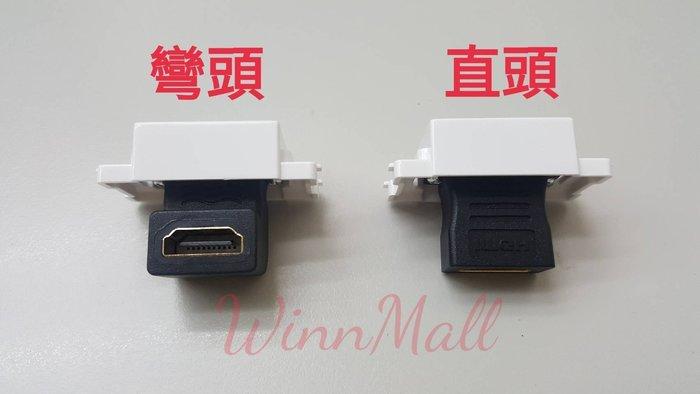 【WinnMall】HDMI模組 彎頭 90° HDMI 資訊座 面板盒 含稅 310×2個