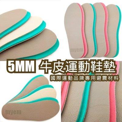 5MM 牛皮運動鞋墊 Ortholite 高透氣 吸震材料 體育用品指定款 國際名牌球鞋專用避震材料