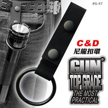 【ARMYGO】GUN C&D型手電筒尼龍扣環 G-47
