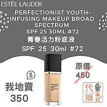 【Estee Lauder 青春活力粉底液 SPF 25 30ml #72】
