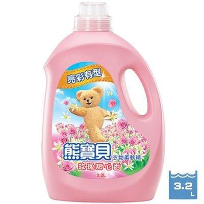 【seven健康小舖】【熊寶貝 衣物柔軟精-玫瑰甜心香(3.2L/瓶)】