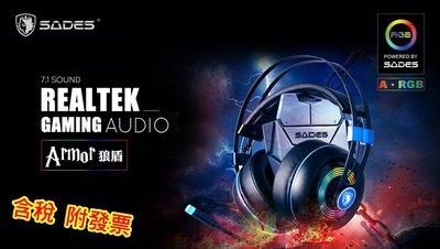 [沐印國際] SADES 狼盾 電競耳機麥克風 ARGB 7.1聲道 USB 輕巧 電玩耳麥 REALTEK 音效