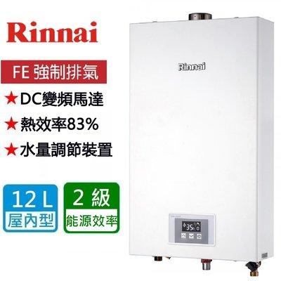 【尊榮館】林內 RUA-1200WF 強制排氣型12L熱水器
