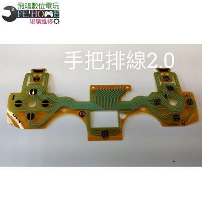 【飛鴻數位】PS4手把維修 導電膜 手把 搖桿 類比 維修 含工資『光華商場現場維修』