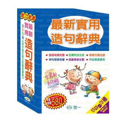 比價網~~世一【C5113-1 最新實用造句辭典(25k)】