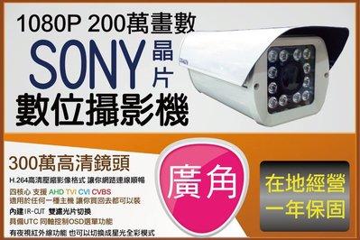 1080P 手調式廣角 2.8MM-12MM 戶防水外型攝影機 SONY 323晶片 台灣製造 大光圈鏡頭 300萬鏡頭