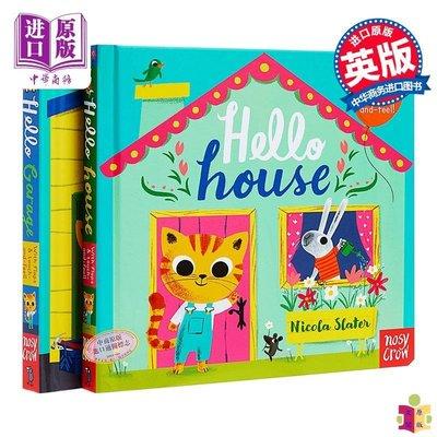 [文閲原版]Hello系列觸摸感知繪本2冊 英文原版 House/Garage 翻翻紙板書 3-6歲