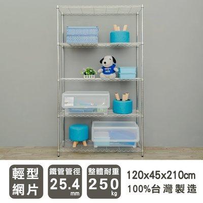 波浪架【UHO】《輕型》120x45x210cm 五層電鍍鍍鉻波浪架