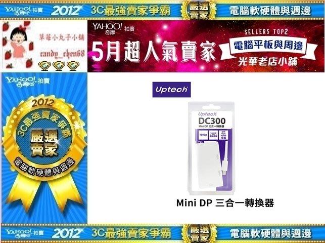 【35年連鎖老店】登昌恆 DC300 Mini DP 轉 HDMI/DVI-D/VGA 三合一轉換器有發票/一年保固