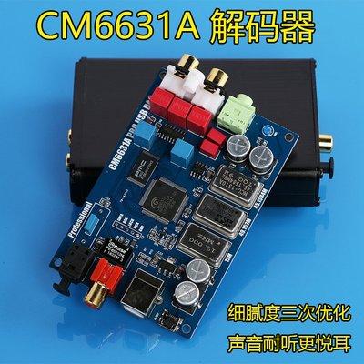 CM6631A數字界面 USB轉I2S/SPDIF同軸解碼板32/24Bit 192K聲卡DAC~——朵朵云