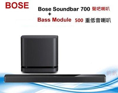 鈞釩音響 ~BOSE預購~700 Soundbar聲吧喇叭+BassModu500 重低音喇叭劇院組