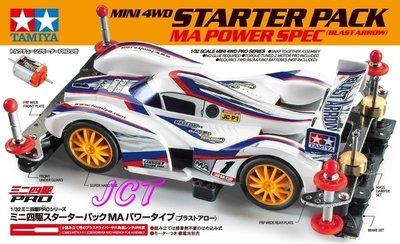 JCT 四驅車(軌道車)--田宮四驅車 18647 Starter Pack MA Power Spec