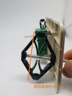 開關盒 插座盒鏽蝕修復器 斷耳固定器 配線盒生鏽固定架~