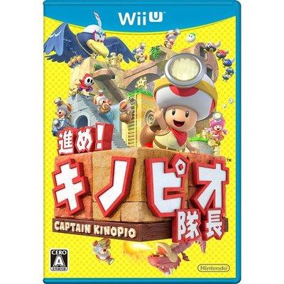 【二手遊戲】WiiU 前進!奇諾比奧隊長 尋寶之旅 CAPTAIN TOAD 日文版【台中恐龍電玩】