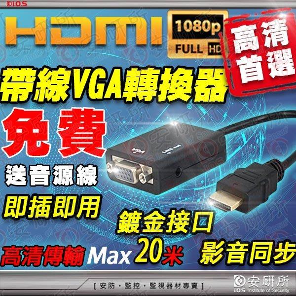 安研所 1080P HDMI 轉 VGA 轉換器 影像 延長器 延伸器 適 DVR 分配器 放大器 切換器 螢幕