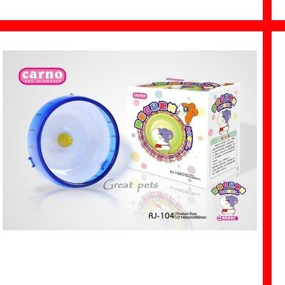 ~格瑞特寵物~CARNO卡諾~兩用靜音滾輪~S~藍色 粉紅色 12cm含腳架 吸盤~ 小型寵物鼠~可超取~