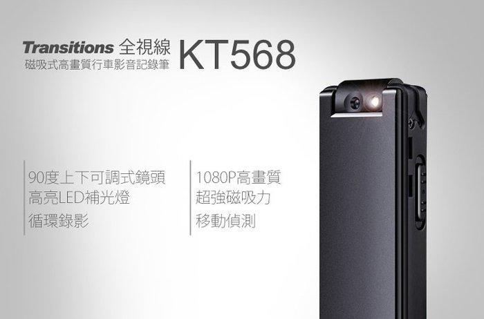 【皓翔】全視線 KT568 1080P高畫質可旋式鏡頭 磁吸行車影音記錄筆(送32G卡)