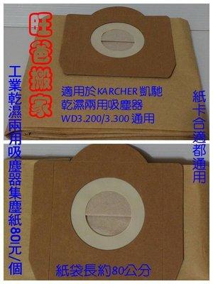(副廠通用品)凱馳 KARCHER 乾濕兩用 桶身 工業用 紙袋 吸塵器 集塵袋WD3.200 WD3.300 通用 濾網