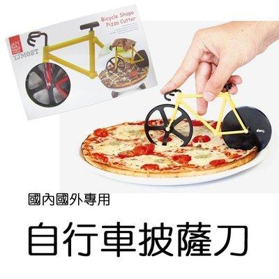 【無敵餐具】不銹鋼自行車披薩刀 /披薩盒/pizza砧板 量多歡迎詢價可來電洽詢享優惠價喔【CD0005】