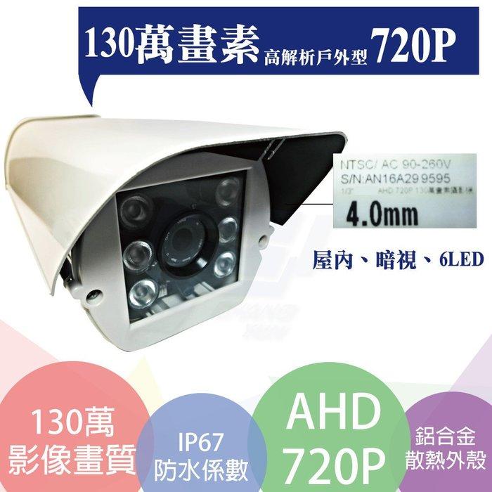 ►高雄/台南/屏東監視器 AHD◄百萬畫素/720P/6陣列式LED/高解析戶外型紅外線攝影機