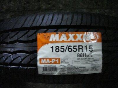 {向日葵輪胎館}MAXXIS  瑪吉斯  P1 185-65-15  瑪吉斯輪胎特價現貨供應中