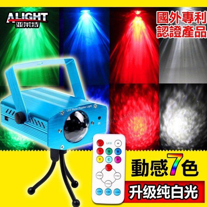 遙控LED水紋燈 7色海洋燈動態水波紋效果造型燈 RGB舞台酒吧燈光 氣氛造景適用 by 我型我色