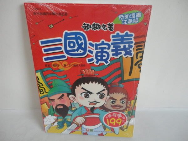 比價網~~幼福【1206-2  趣趣名著-三國演義】