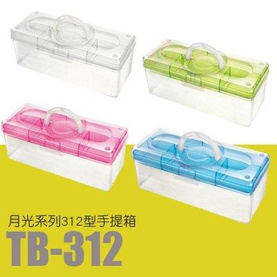 (不挑色)【樹德收納】(10入)樹德 居家生活手提箱 TB-312 (工具箱/急救箱/收納箱/收納盒)