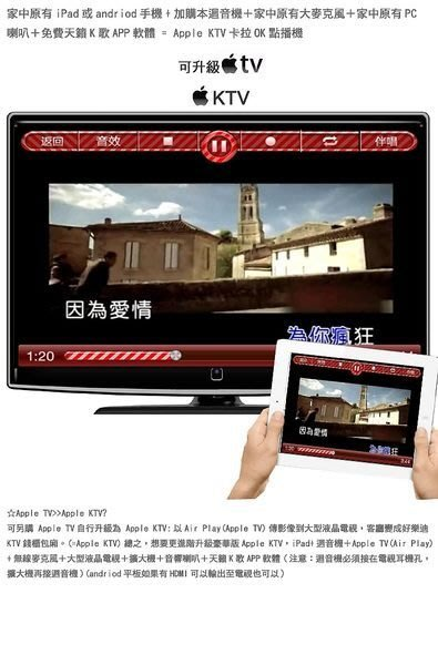 連接 手機/平板 液晶電視 歡唱卡啦OK  想用60吋液晶電視免費歡唱卡拉OK?