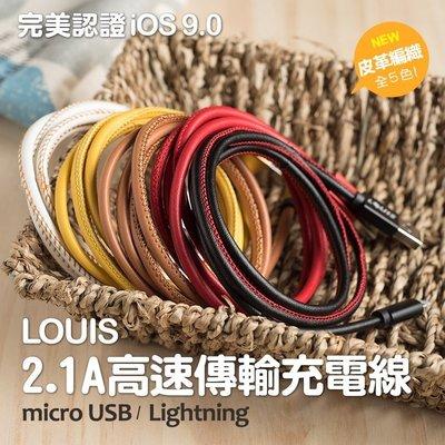 ※瘋狂上市※LOUIS 2.1A大電流皮革編織高速充電線.安卓.蘋果可用.快充線.抗拉扯