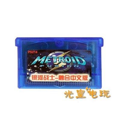 MOMO GBM NDSL GBASP GBA游戲卡帶 銀河戰士 融合 中文版 遊戲卡帶