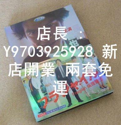 高清DVD音像店 日劇 FRAGILE病理醫生3D9長瀨智也 武井咲日語中字 盒裝兩套免運