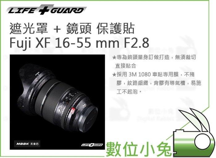 數位小兔【LIFE+GUARD Fuji XF 16-55 mm F2.8 遮光罩 + 鏡頭 保護貼】包膜 貼膜 公司貨