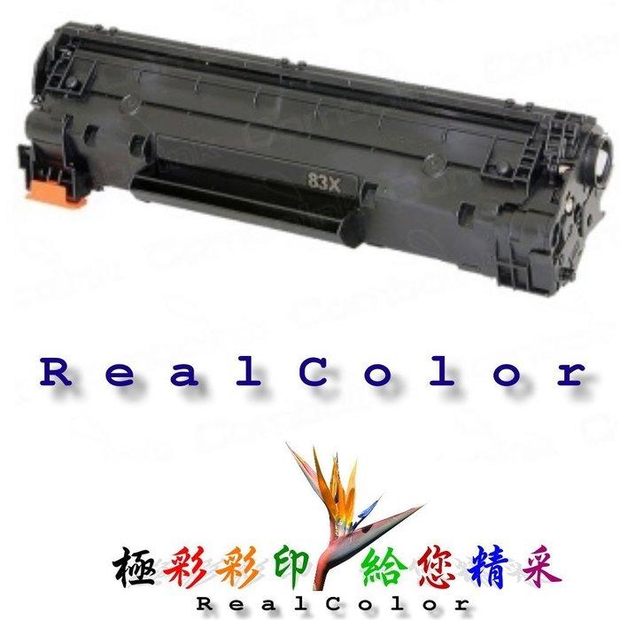 極彩 M201d M225dw M255dn M201 M255 黑色碳粉匣 CF283X