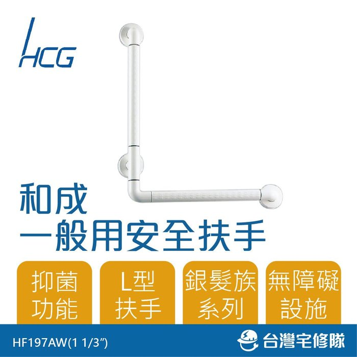 HCG 和成衛浴 一般用安全扶手 HF197AW (1 1/3)銀髮族無障礙設施 安全舒適 -台灣宅修隊17ihome