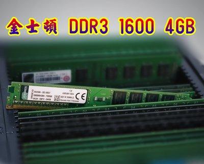 熊專業 金士頓 窄版 DDR3 1600 4GB 記憶體 原廠 終身保固